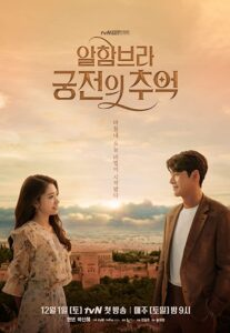 Memories of the Alhambra Bangla Subtitle - (Alhambeura Goongjeonui Chooeok)