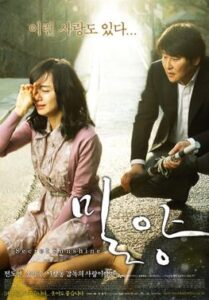 Secret Sunshine (2007) Bangla Subtitle - (Milyang)